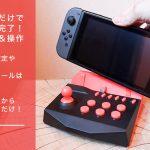 controller arcade Nintendo Switch