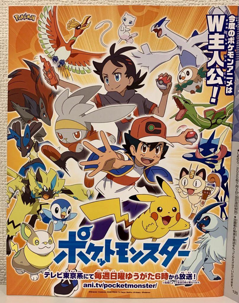 Locandina serie animata Esplorazioni Pokémon