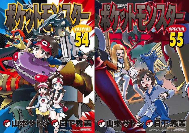 Pokémon Adventures volumi 54 55