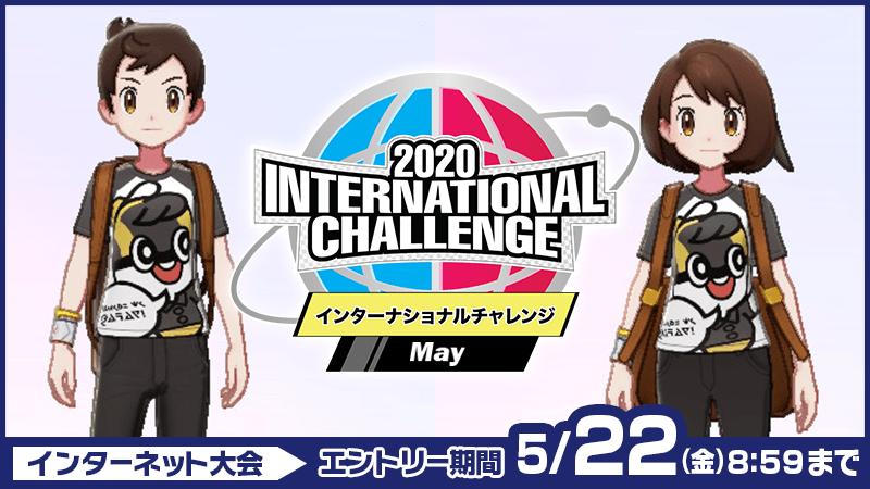 Ultra Ballino Sfida Internazionale maggio Pokémon Spada e Scudo