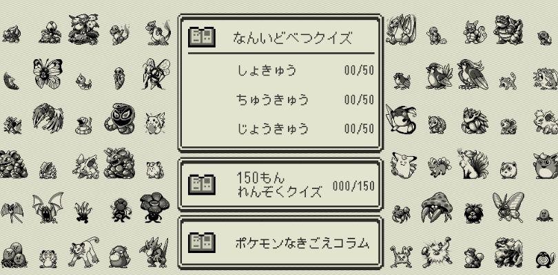 Ecco il sito ufficiale per ascoltare i versi dei primi 151 Pokémon