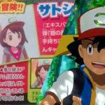 cappello di Ash Pokémon Coco