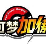 Pokémon GO Ga Olé logo cina