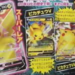 Pikachu-V rara