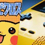 Game Boy titoli