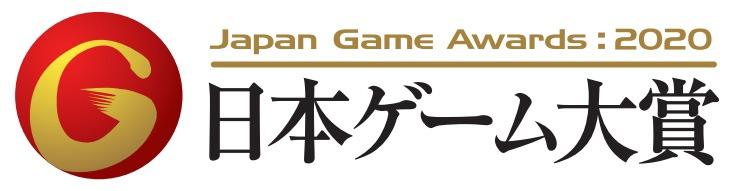 Japan Game Award 2020