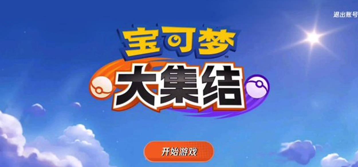 Pokémon Unite: nuove immagini e informazioni dalla beta privata