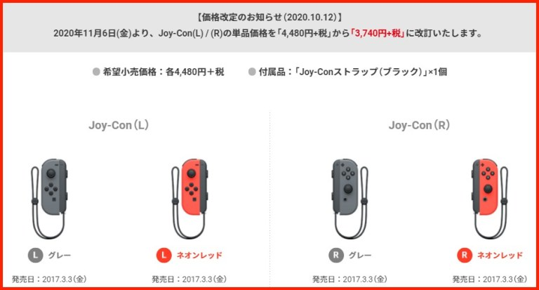Joy-Con Giappone