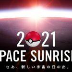 Pokémon Stazione Spaziale