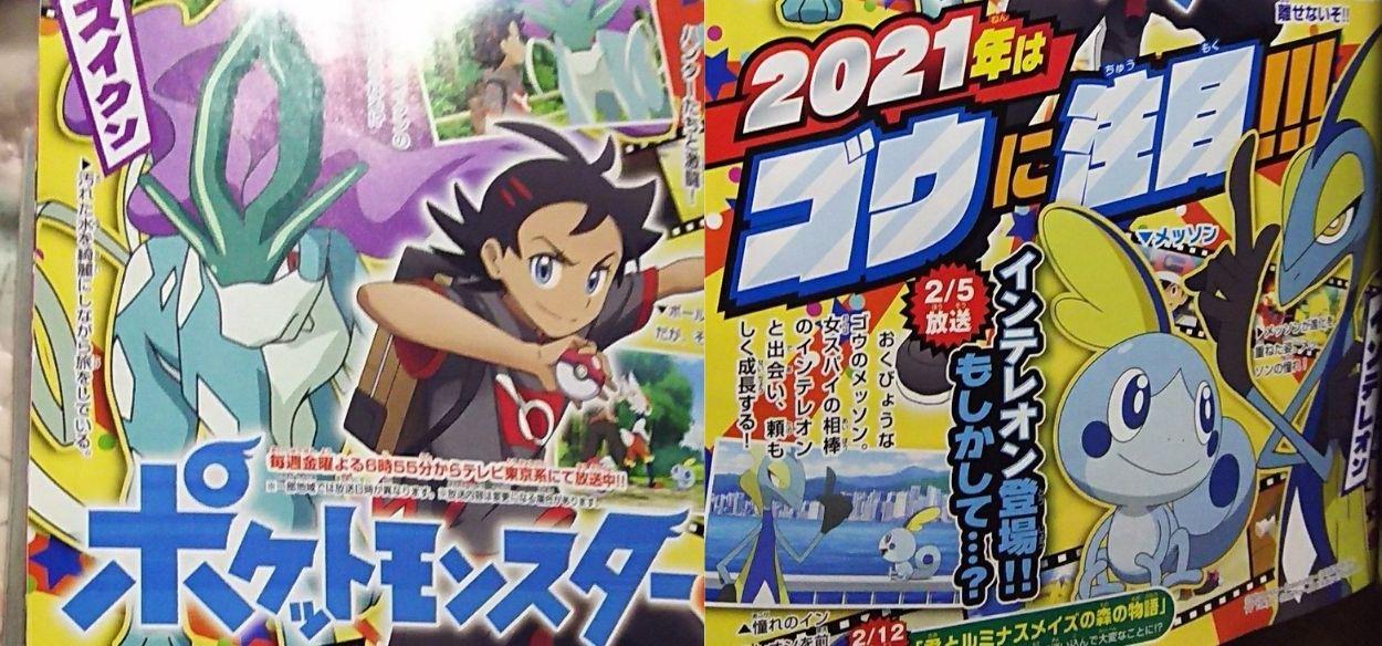 CoroCoro anticipa la presenza di Suicune e Inteleon nella serie animata