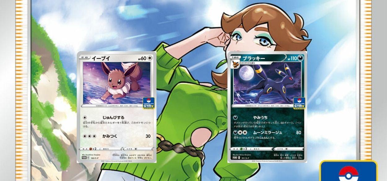 Nuove Gym Promo svelate in Giappone per il GCC Pokémon