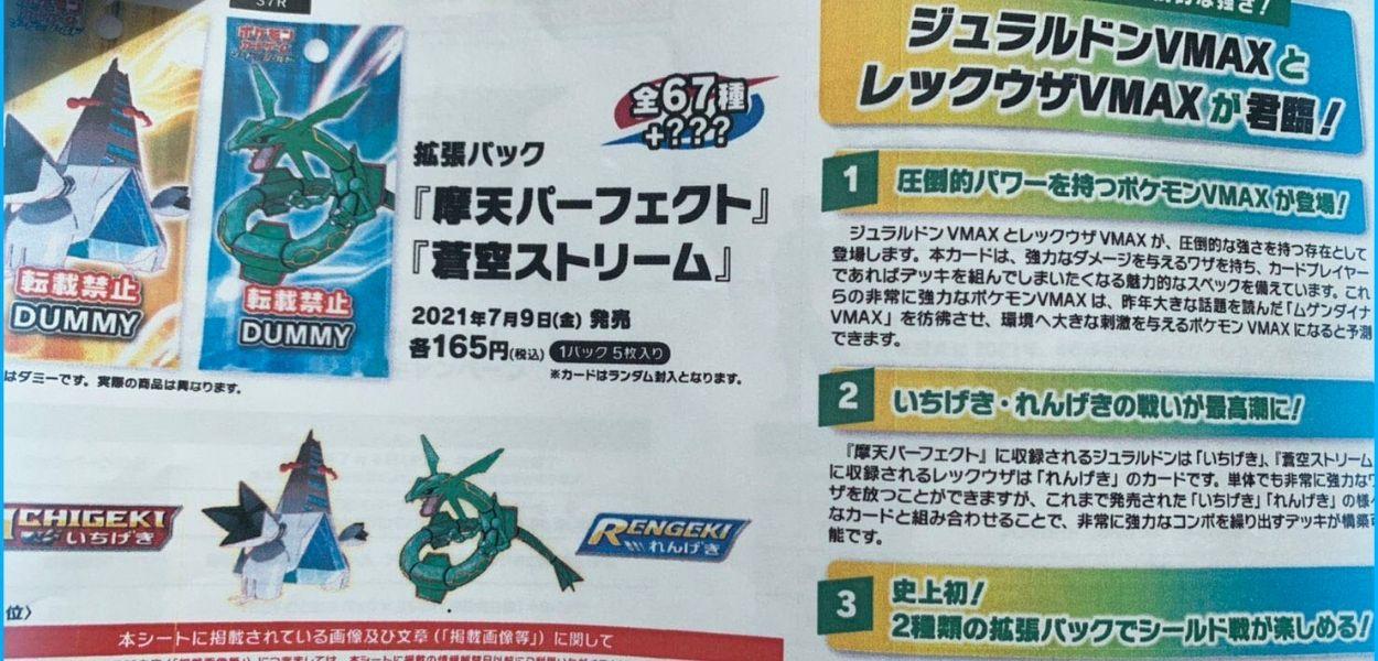 Sky Stream e Towering Perfection: presentate le espansioni giapponesi del GCC Pokémon