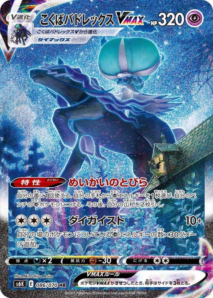 carta giapponese calyrex con spectrier