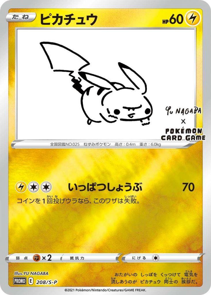 Pokemon e Yu Nagaba