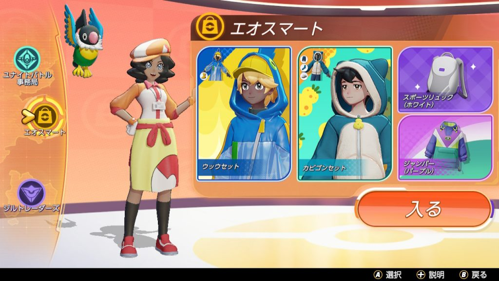 Emporio Aeos Pokémon Unite
