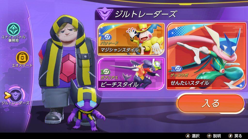 Commercio Zirco Pokémon Unite