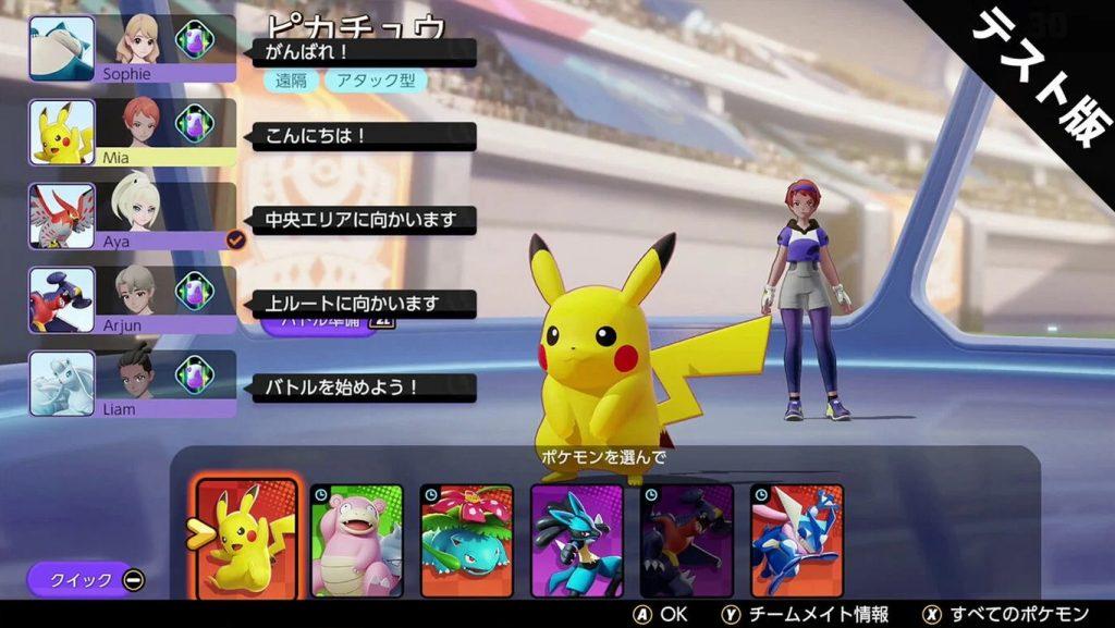 Screen di gioco di Pokémon Unite