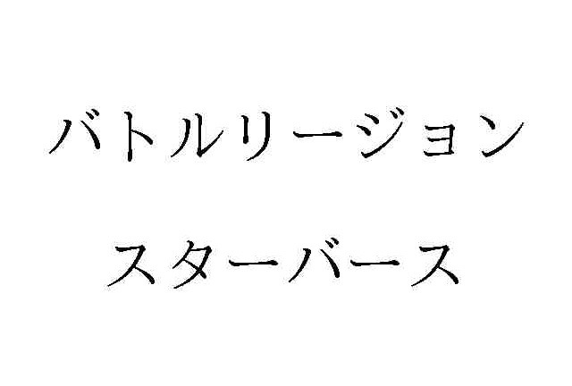 Battle Legion Star Birth caratteri giapponesi
